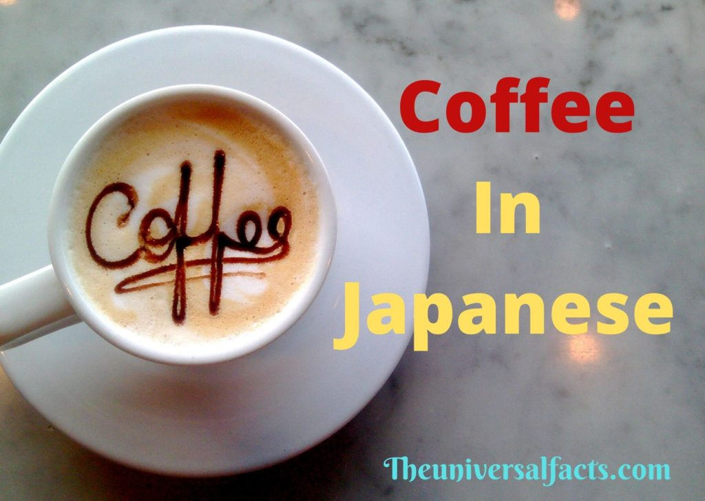 Coffee In Japanese